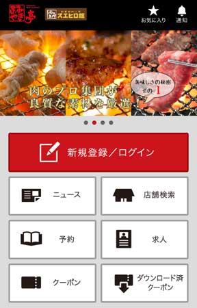 あみやき亭アプリ