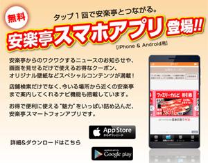 安楽亭のクーポンゲットできるスマホアプリページ