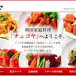 韓国家庭料理チェゴヤ