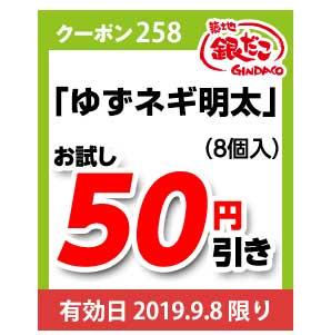 銀だこ50円引きクーポン