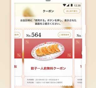 餃子の王将のアプリクーポン