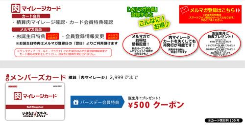 いきなりステーキのクーポン情報ページ