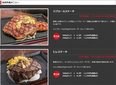 いきなりステーキのメニュー画像