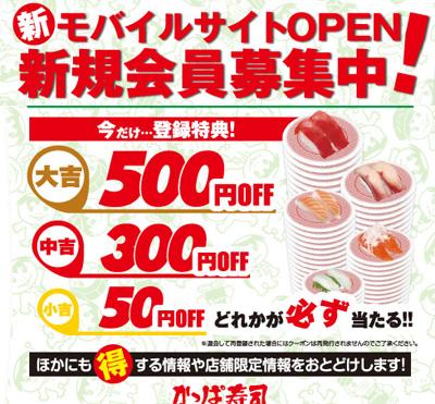 かっぱ寿司のクーポン