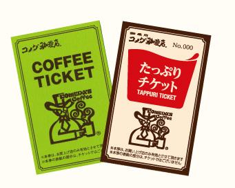 コメダ珈琲店のクーポンや割引券