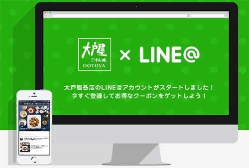 大戸屋のお得なクーポンのゲット方法~LINE