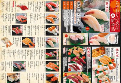 がってん寿司のメニュー