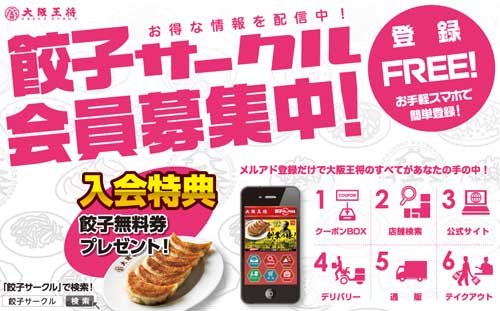 大阪王将の餃子サークル会員募集