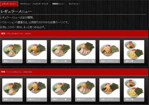 ラーメン山岡家のメニュー画像