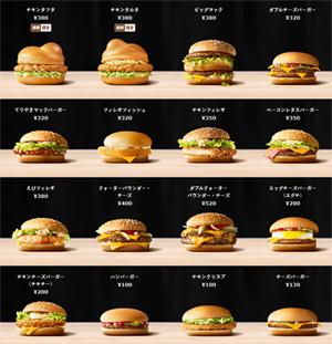 マクドナルドのハンバーガーメニュー