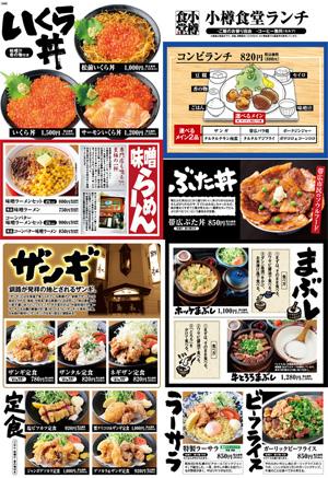 小樽食堂のランチメニュー画像