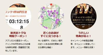 上島珈琲のクーポン情報画像