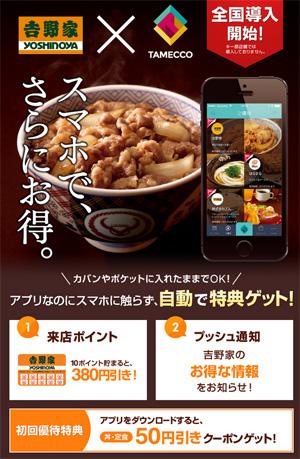 吉野家のスマホアプリを使いクーポンをゲットする方法