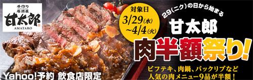 甘太郎のお肉半額祭り