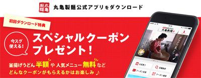 丸亀製麺のクーポンをゲットできるアプリ