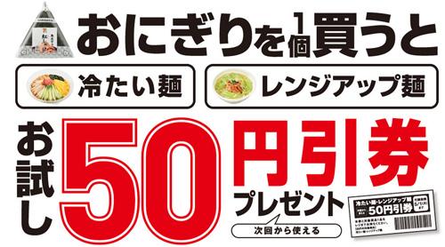 セブンイレブンお試し50円引クーポンプレゼント