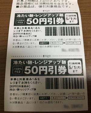 50円引きクーポンが2つ付いたレシート