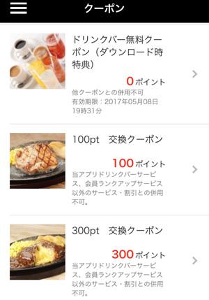 ステーキのけんのアプリ利用でクーポンゲット