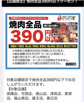 ぐりぐり家の390円クーポン