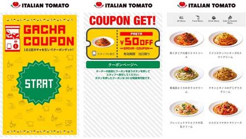 イタリアントマトのアプリ