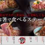 石焼ステーキ贅