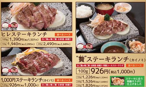 石焼ステーキ贅のランチメニュー