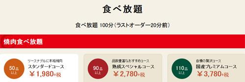 宝島の焼肉食べ放題コースの値段