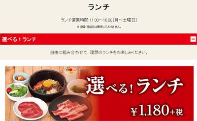 宝島の焼肉ランチの価格