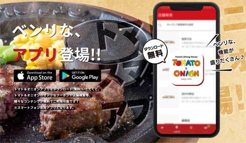 トマト&オニオンのアプリ