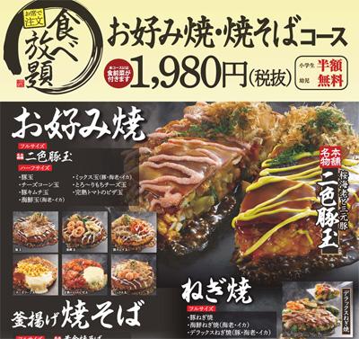 お好み焼本舗の食べ放題コース