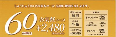 じゅうじゅうカルビの食べ放題お気軽コース(60品目以上)