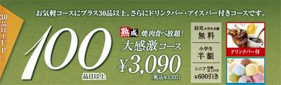 じゅうじゅうカルビの食べ放題大感激コース(100品目以上)