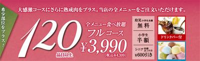 じゅうじゅうカルビの食べ放題フルコース(120品目以上)