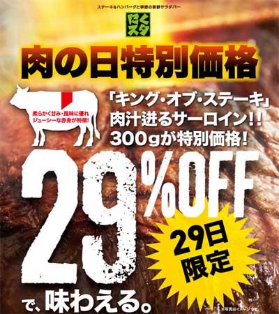 にくスタの肉の日