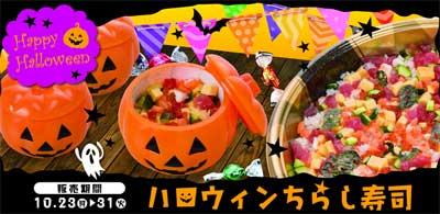 元気寿司のハロウィンメニューとイベント