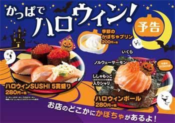 かっぱ寿司のハロウィンメニューとイベント