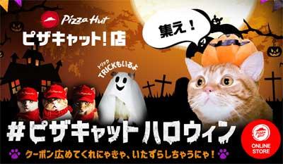 ピザハットのハロウィンメニューとイベント