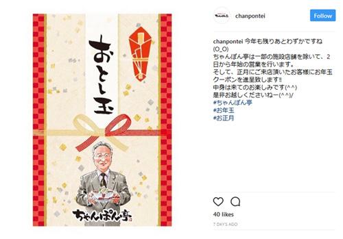 ちゃんぽん亭のお正月クーポン