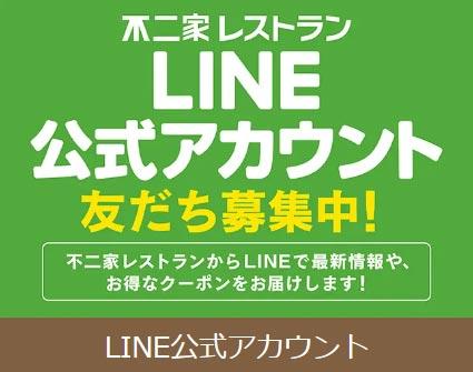 不二家の公式LINE