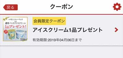 幸楽苑アプリの登録特典クーポン