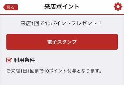 幸楽苑アプリのクーポン