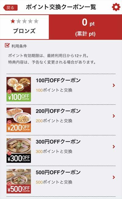 幸楽苑アプリのポイント交換クーポンの内容