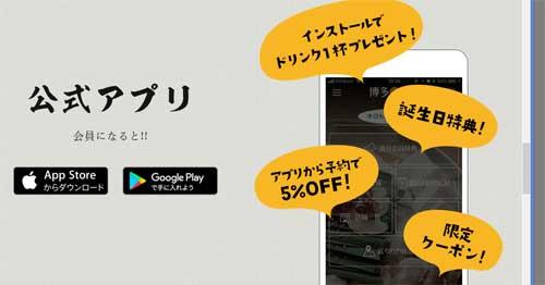 博多満月の公式アプリ