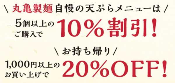 天ぷら割引